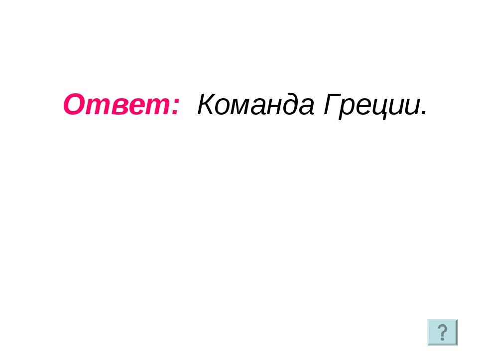 Ответ: Команда Греции.