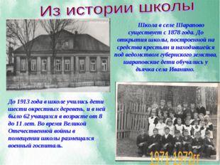 Школа в селе Шарапово существует с 1878 года. До открытия школы, построенной