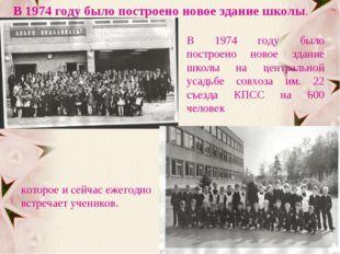 В 1974 году было построено новое здание школы. В 1974 году было построено нов