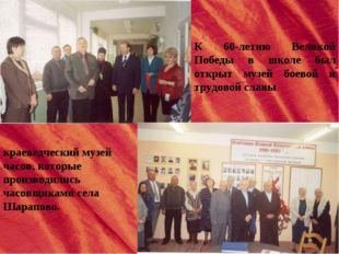 К 60-летию Великой Победы в школе был открыт музей боевой и трудовой славы кр