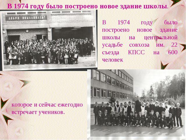 В 1974 году было построено новое здание школы. В 1974 году было построено нов...