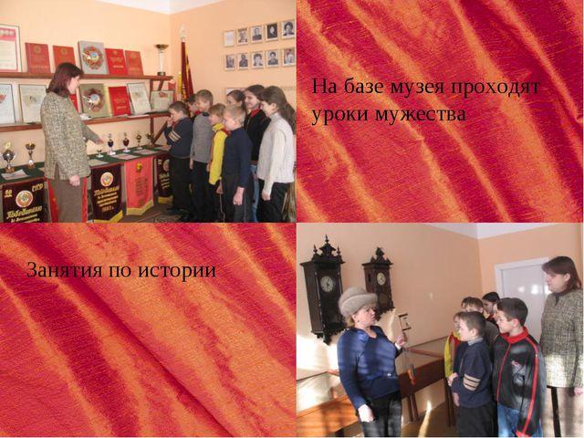 На базе музея проходят уроки мужества Занятия по истории