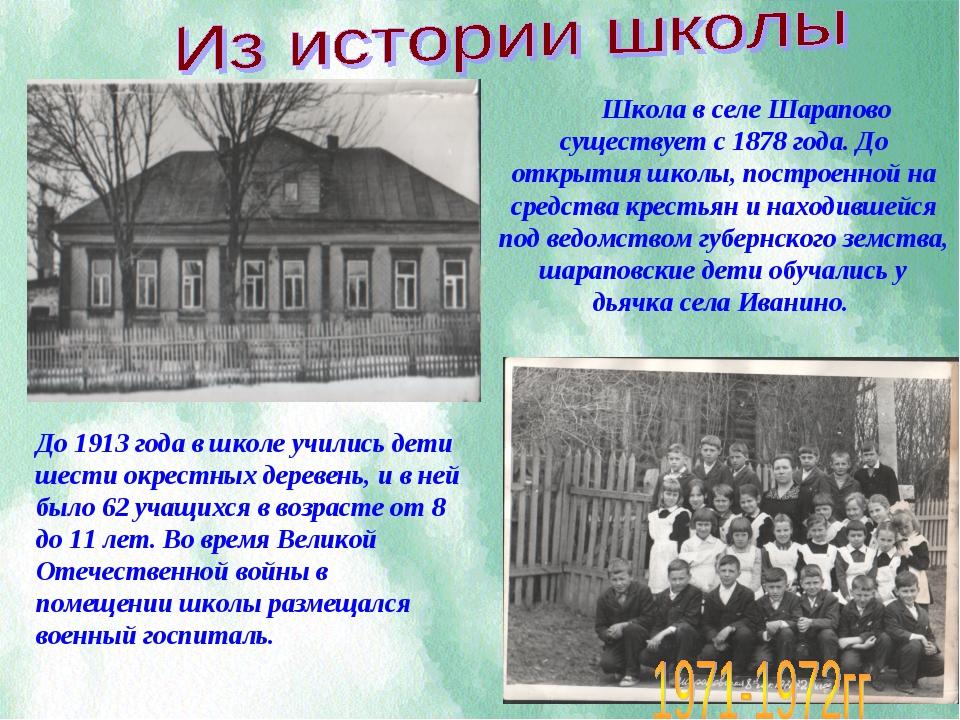 Школа в селе Шарапово существует с 1878 года. До открытия школы, построенной...