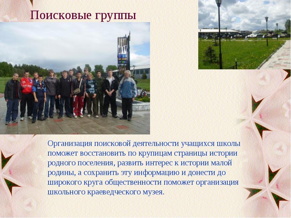 Поисковые группы Организация поисковой деятельности учащихся школы поможет во...