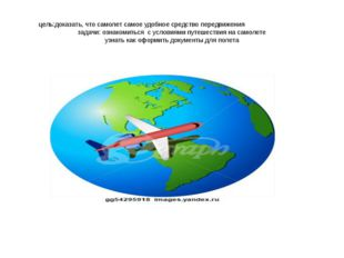 цель:доказать, что самолет самое удобное средство передвижения задачи: ознако