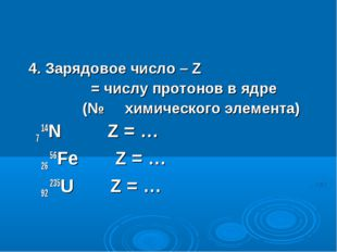 4. Зарядовое число – Z = числу протонов в ядре (№ химического элемента) 7 14