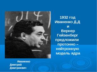 Иваненко Дмитрий Дмитриевич 1932 год Иваненко Д.Д и Вернер Гейзенберг предло
