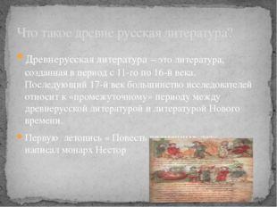 Древнерусская литература – это литература, созданная в период с 11-го по 16-й