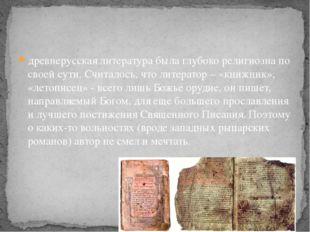 древнерусская литература была глубоко религиозна по своей сути. Считалось, чт