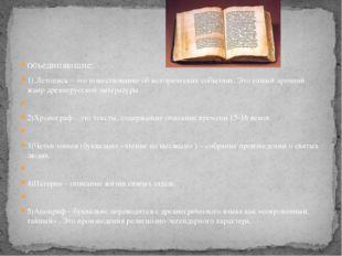 Объединяющие: 1) Летопись – это повествование об исторических событиях. Это с