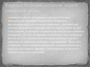 славянская азбука, созданная в середине 9-го века знаменитыми братьями Кирилл