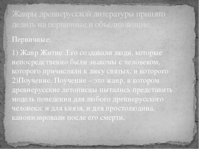 Первичные: 1) Жанр Житие .Его создавали люди, которые непосредственно были зн...