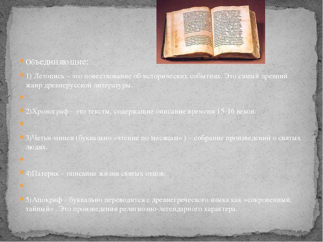 Объединяющие: 1) Летопись – это повествование об исторических событиях. Это с...