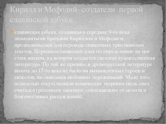 славянская азбука, созданная в середине 9-го века знаменитыми братьями Кирилл...