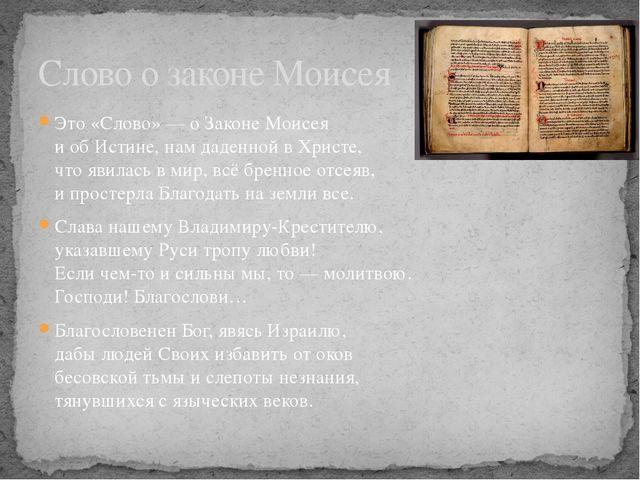 Это «Слово»— оЗаконе Моисея иобИстине, нам даденной вХристе, что явилась...