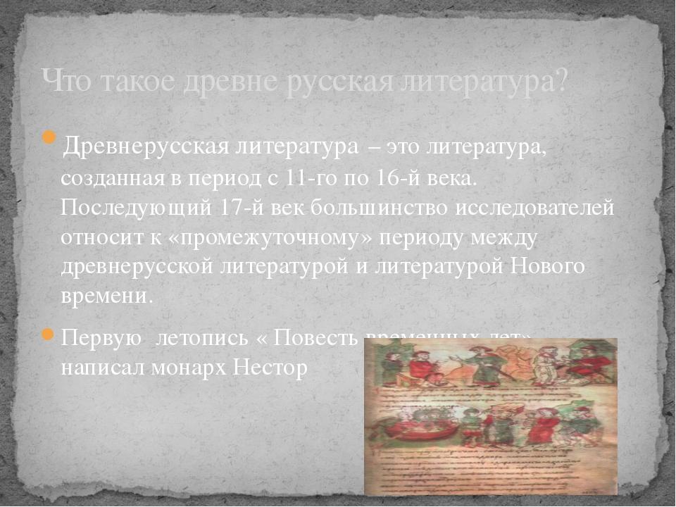 Древнерусская литература – это литература, созданная в период с 11-го по 16-й...