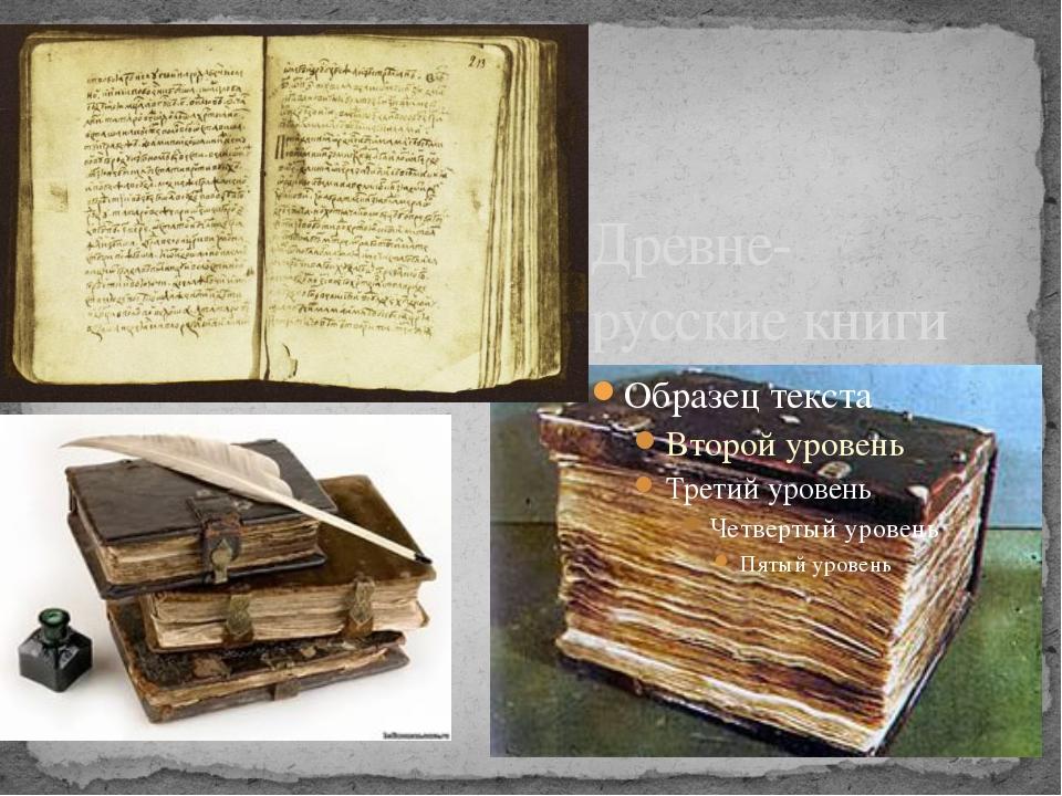 Древне- русские книги