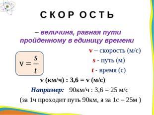 С К О Р О С Т Ь – величина, равная пути пройденному в единицу времени v – ско