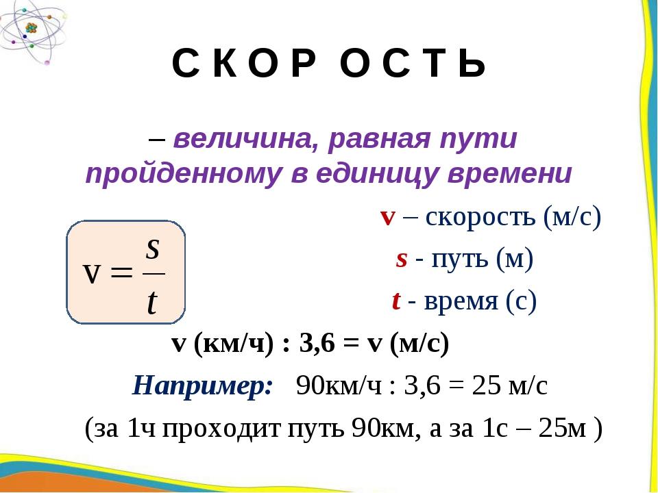 С К О Р О С Т Ь – величина, равная пути пройденному в единицу времени v – ско...