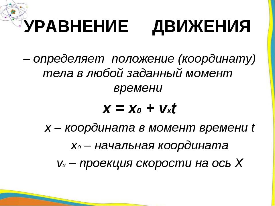УРАВНЕНИЕ ДВИЖЕНИЯ – определяет положение (координату) тела в любой заданный...