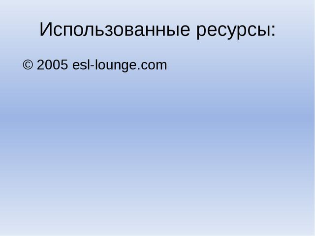 Использованные ресурсы: © 2005 esl-lounge.com