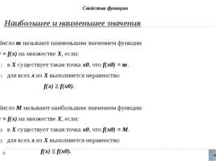 Выпуклость Функция выпукла вниз на промежутке Х, если, соединив любые две то
