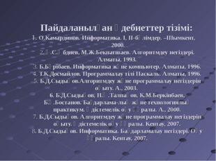 Пайдаланылған әдебиеттер тізімі: 1. О.Камардинов. Информатика. І, ІІ-бөлімде