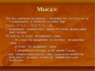 Мысал: Нақты сандардан тұратын, өлшемдері 2х3, 3х3 екі а және b матрицаның кө