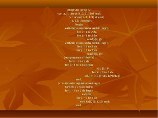program prog_5; var a, c : array[1..2, 1..3] of real; b : array[1..3, 1..3]