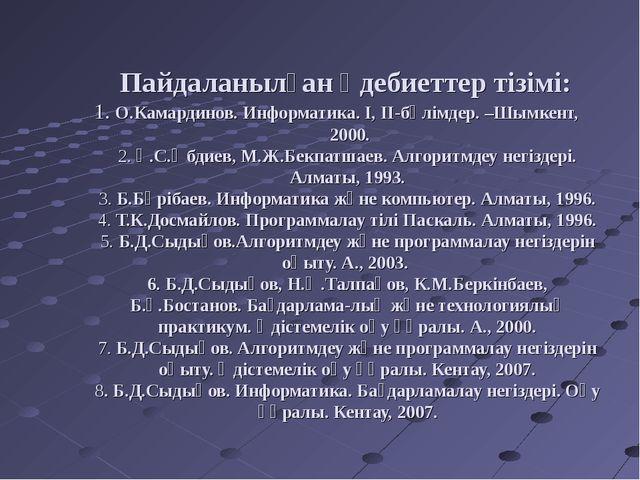 Пайдаланылған әдебиеттер тізімі: 1. О.Камардинов. Информатика. І, ІІ-бөлімде...