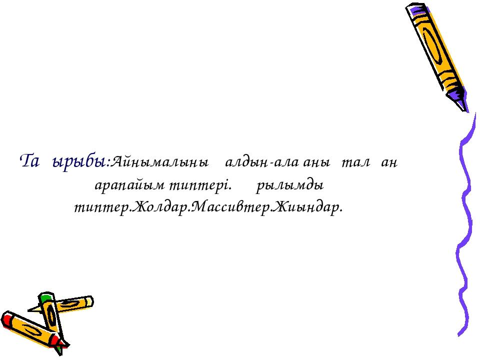 Тақырыбы:Айнымалының алдын-ала анықталған қарапайым типтері.Құрылымдық типтер...