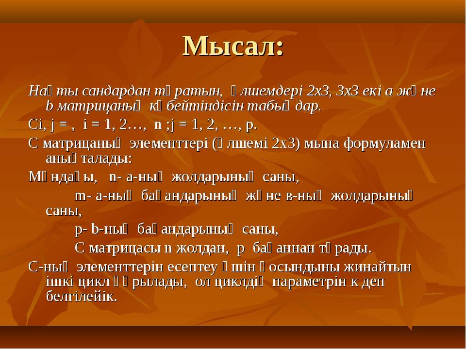 Мысал: Нақты сандардан тұратын, өлшемдері 2х3, 3х3 екі а және b матрицаның кө...