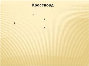 Кроссворд 1 2 4 3
