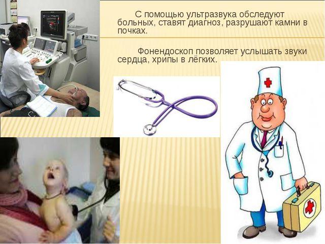 С помощью ультразвука обследуют больных, ставят диагноз, разрушают камни в п...