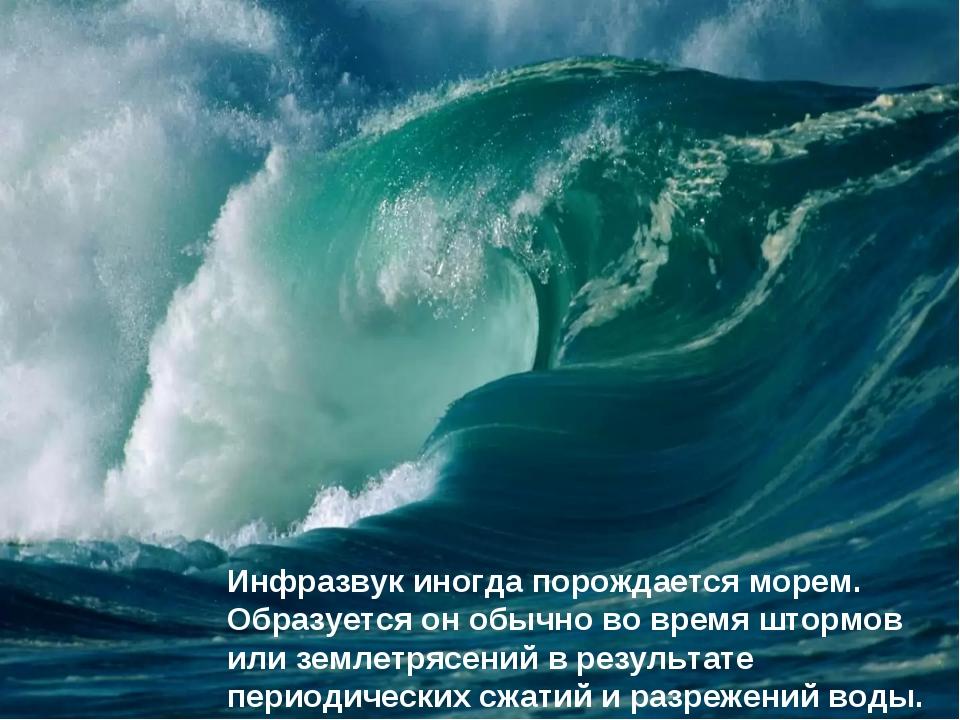 Инфразвук иногда порождается морем. Образуется он обычно во время штормов или...