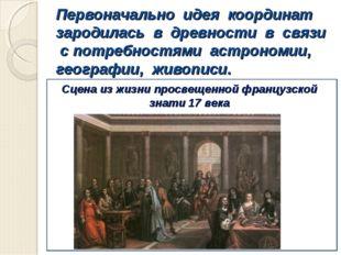 Первоначально идея координат зародилась в древности в связи с потребностями а