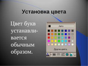 Установка цвета Цвет букв устанавли-вается обычным образом.