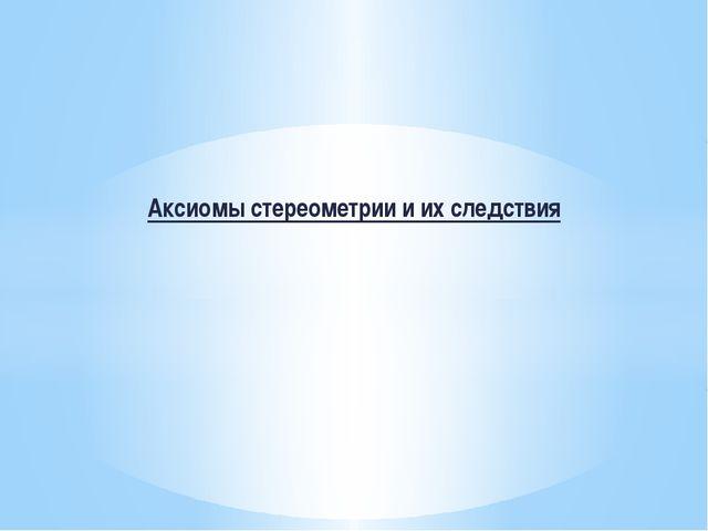 Аксиомы стереометрии и их следствия