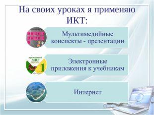 На своих уроках я применяю ИКТ: