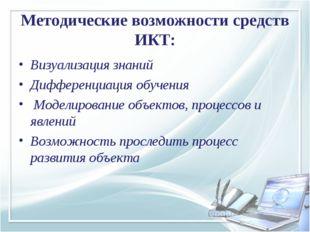 Методические возможности средств ИКТ: Визуализация знаний Дифференциация обуч