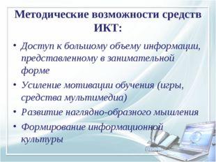 Методические возможности средств ИКТ: Доступ к большому объему информации, пр