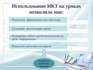 Использование ИКТ на уроках позволило мне: Повысить качество обучения