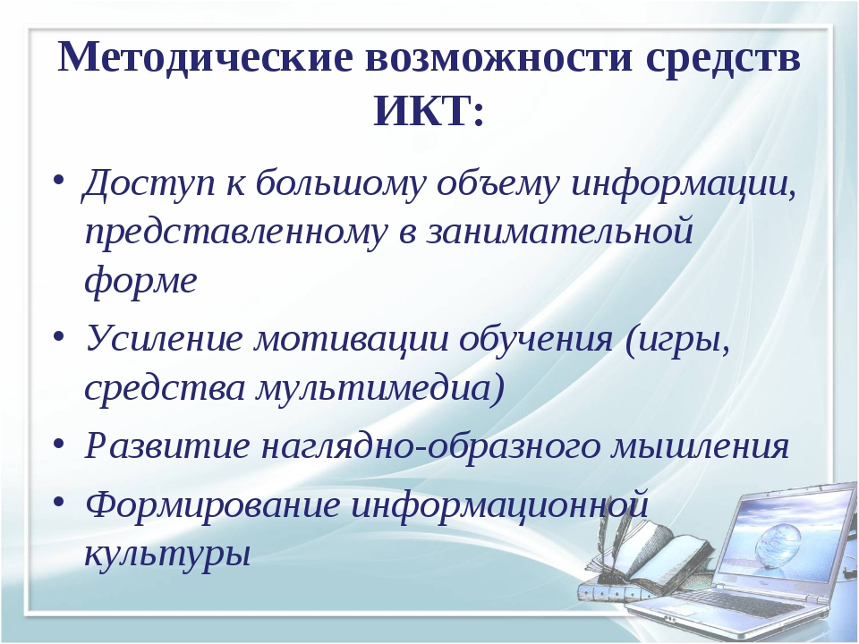 Методические возможности средств ИКТ: Доступ к большому объему информации, пр...