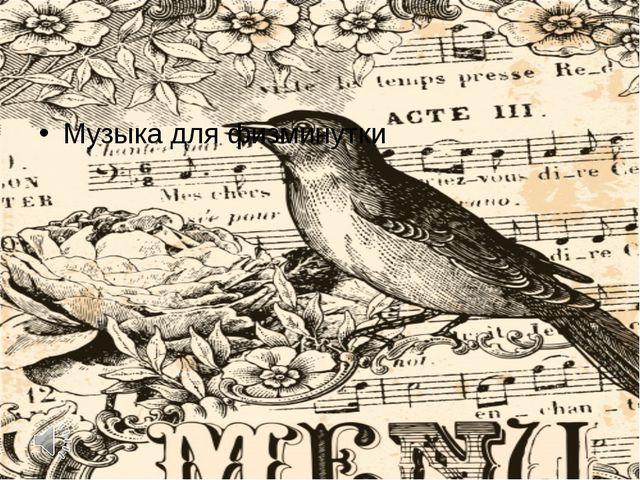 Музыка для физминутки