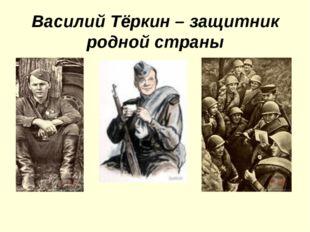 Василий Тёркин – защитник родной страны