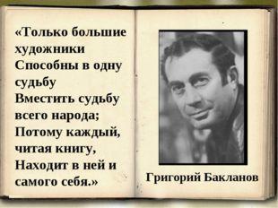 «Только большие художники Способны в одну судьбу Вместить судьбу всего народа