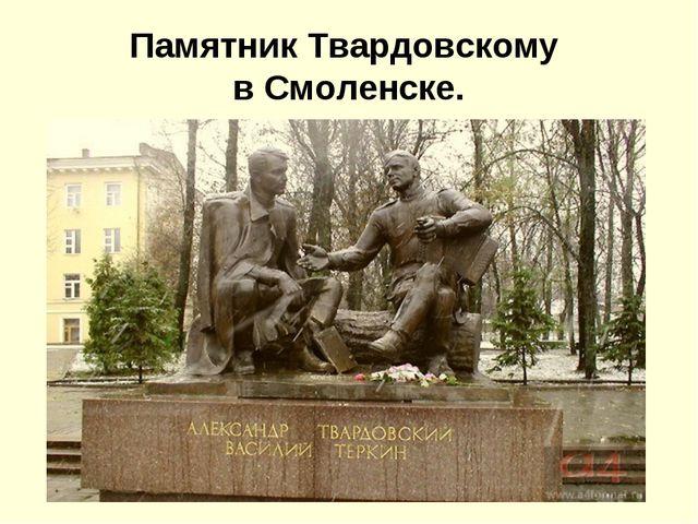 Памятник Твардовскому в Смоленске.