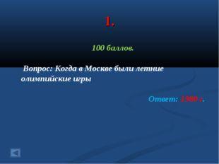 1. 100 баллов. Вопрос: Когда в Москве были летние олимпийские игры Ответ: 198