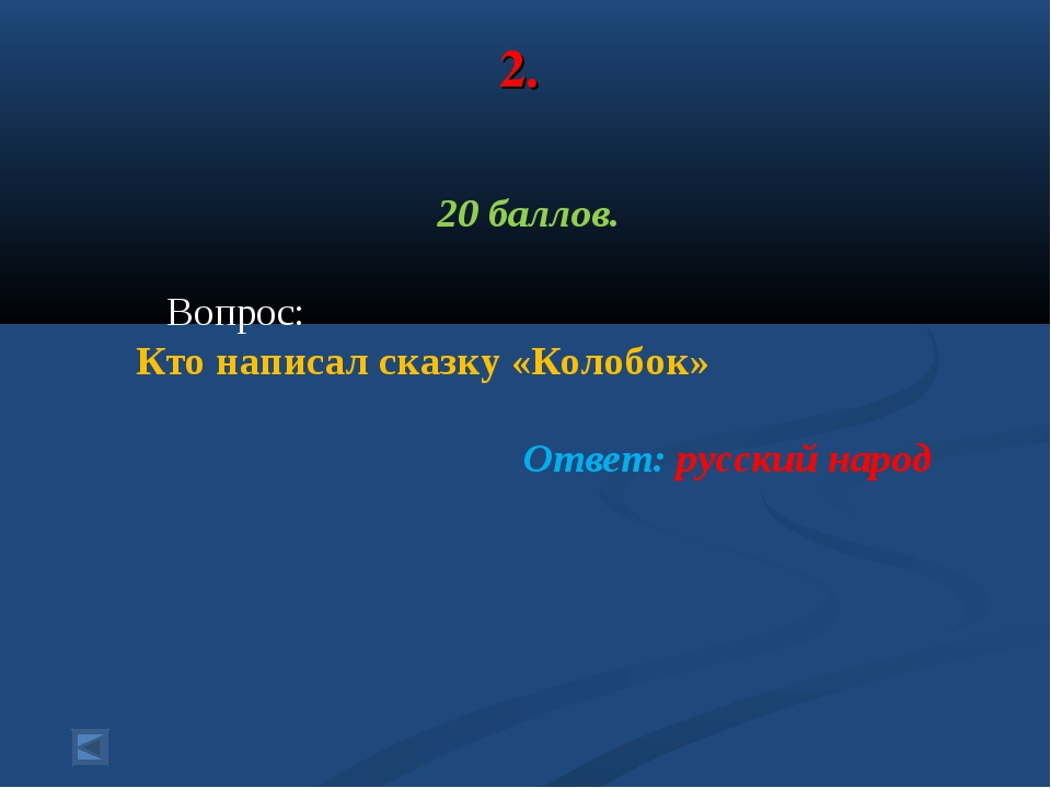 2. 20 баллов. Вопрос: Кто написал сказку «Колобок» Ответ: русский народ