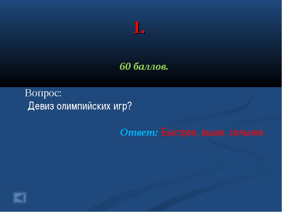 1. 60 баллов. Вопрос: Девиз олимпийских игр? Ответ: Быстрее, выше, сильнее.
